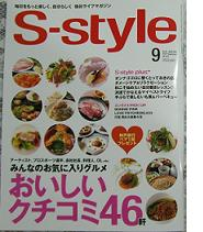 S-style表紙