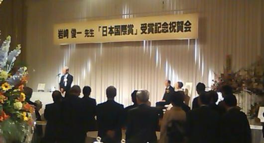 「日本国際受」賞記念祝賀会