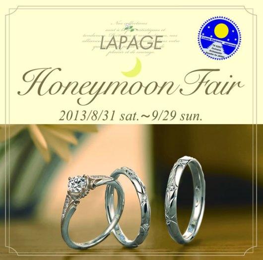 LAPAGE  Honeymoon Fair 2013