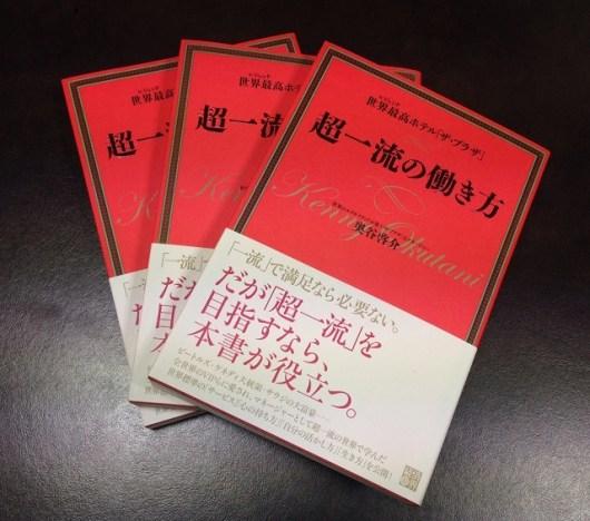 奥谷啓介氏の著書