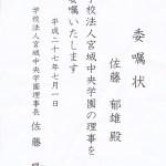 学校法人宮城中央学園委嘱状
