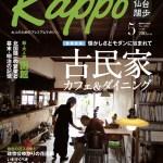 Kappo vol.81表紙 2016年5月発売