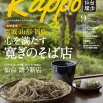 Kappo闊歩2016年9月号VOL83表紙