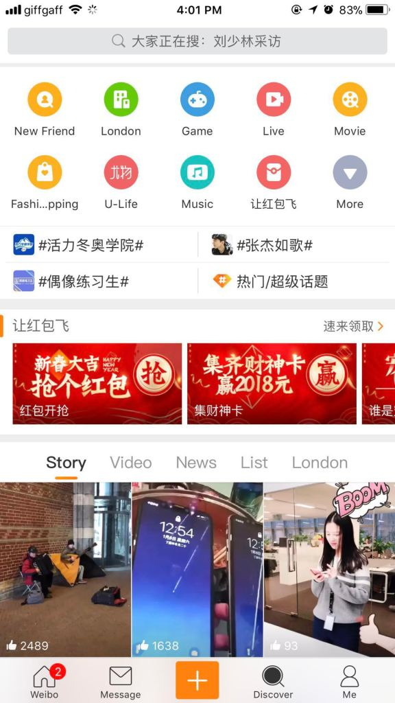 Weibo explore page