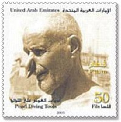 UAE stamp commemorating pearl diving, showing a pearl diver with a nostril clip