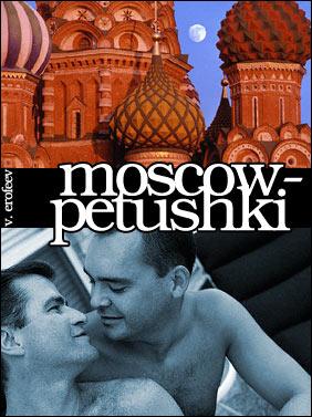 petushki_book.jpg