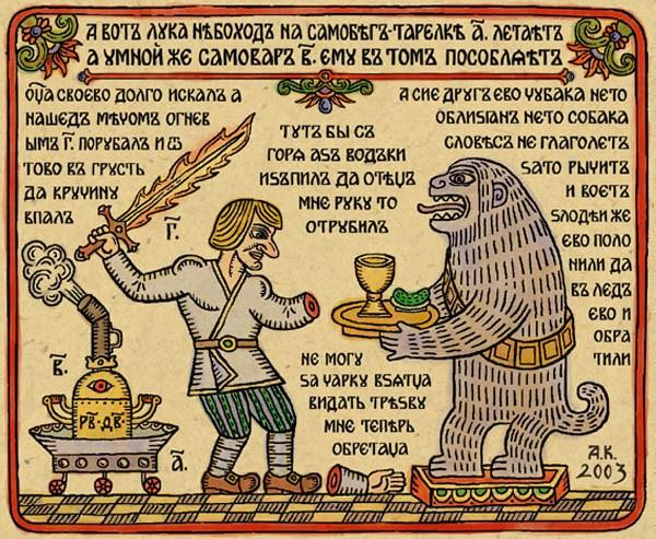 Russian Rastaman Tales
