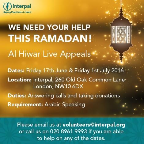 ramadan-al-hiwar-appeals
