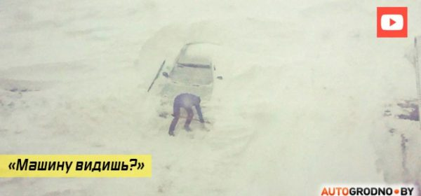 По крышу занесло снегом машину в Гродно. За тем, как ее ...