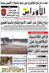 Aures News جريدة الأوراس نيوز