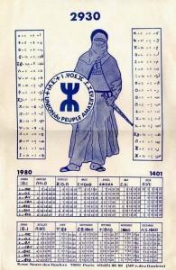 أول تقويم آمازيغي، من إنتاج اتحاد الشعب الآمازيغي