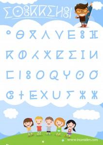 """مثال عن وسائل المساعدة : مطبوعة حروف تيفيناغ للأطفال، من تصميم فريق البوابة الثقافية الشّاوية إينوميدن.كوم، في إطار ورشة تيفيناغ للأطفال بـ""""زوي"""" (ولاية خنشلة) يوم 27/02/2016 لتحميل المطبوعة عالية الجودة إضغط هنا"""