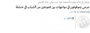 صورة خنشلة في الصحافة المعرّبة - منطقة حروب عصابات يسيطر عليها المنحرفون - إينوميدن.كوم البوابة الثقافية الشاوية