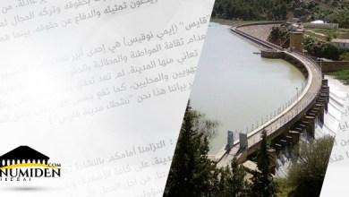 "Photo of خنشلة: بيان نشطاء مدينة قايس حول قضيّة سد ""إيمي نوڨيس"""