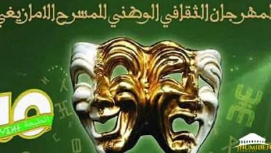 Photo of باتنة : إنطلاق الطبعة العاشرة للمهرجان الوطني للمسرح الأمازيغي يوم 13 ديسمبر الجاري