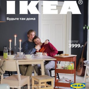 ike-couple-gay-russie