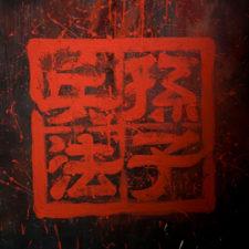 L'art de la guerre - Sun Tzu