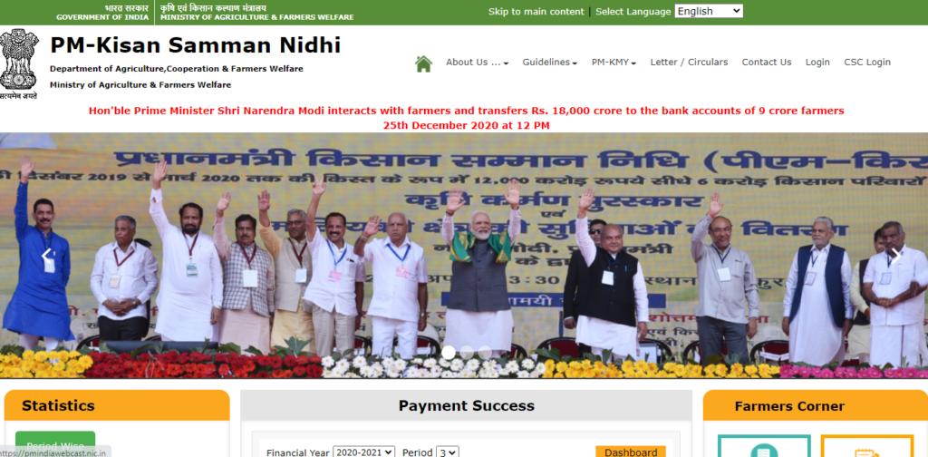Kisan Samman Nidhi Scheme Reject List