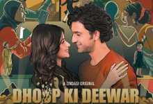 Dhoop ki Deewar Release Date