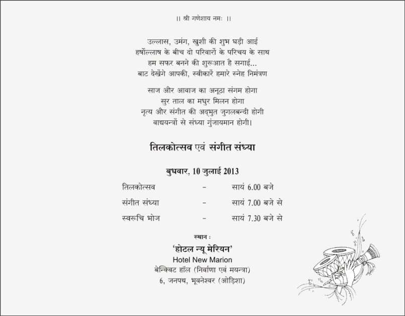 Opening invitation card in hindi inviview invitation card for birthday party stopboris Images