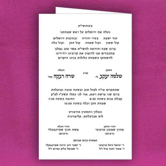 Jewish Wedding Invitations 1 2 3