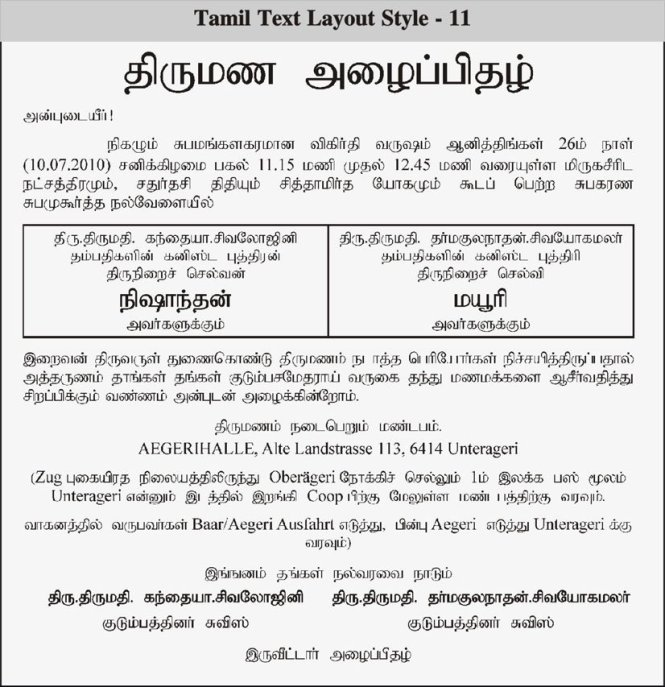 marriage invitation sms in tamil yaseen for With wedding invitation format in tamil