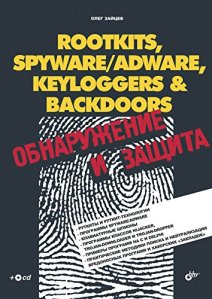 ROOTKITS, SPYWARE/ADWARE, KEYLOGGERS & BACKDOORS: Обнаружение и защита (Russian Edition)