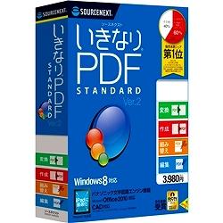 ソースネクスト 144500 いきなりPDF/STANDARD Edition Ver.2
