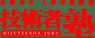技術者塾(日経BP社)