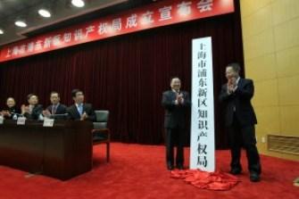 Pudong China IP office 2