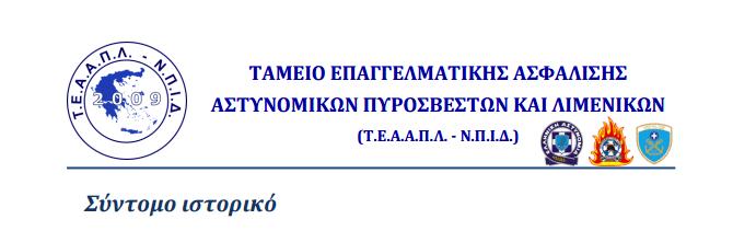 Ενημέρωση για το ΤΕΑΕΤΔΕΑΠΛ