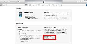 iPhoneのバックアップ方法07