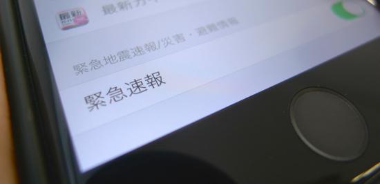 もしもに備えて!地震の際にiPhoneで最新情報を収集する方法