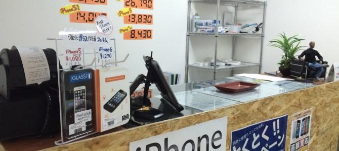 【メルマガ登録でもっとお得にアイフォン修理しませんか?】