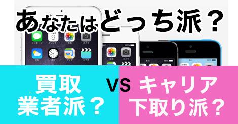 【どっちがお得!?】買替時の古いiPhoneの行方は、中古買取 or キャリアへ下取り