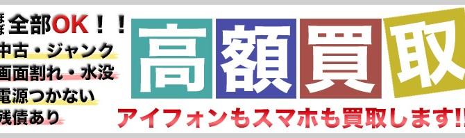 【高額買取!!】アイフォン・スマホ買取ならアイフォンクリア琴似店へ!
