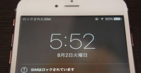 【盗難防止!】SIMカードにパスワードをつける方法!