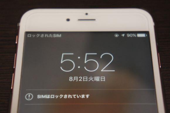 SIMロック中の状態のiPhone