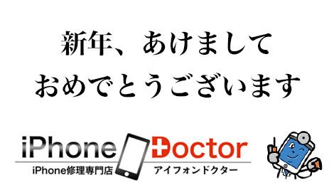 新年のご挨拶【アイフォンクリア琴似店】