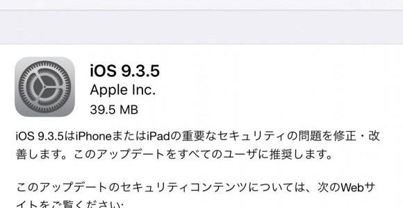 iOS9.3.5 今すぐアップデート!