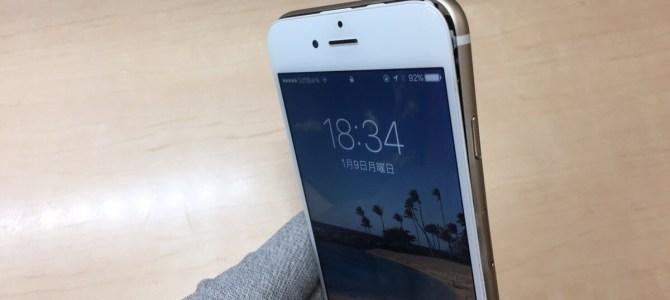 iPhone6フレーム修正修理 石狩郡より『ポケットで折り曲げる』