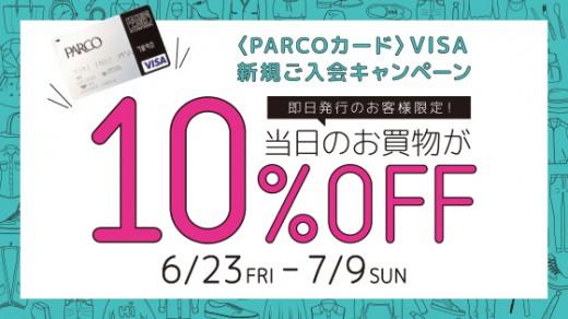 <PARCOカード>新規ご入会&即日発行で、発行当日修理代がご請求時に10%OFF!!