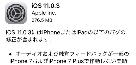 iOS 11.0.3リリース!                17/10/12