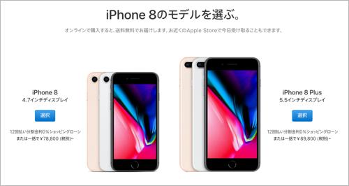 早くもiPhone8/8Plusの生産数が半減!?                17/10/22