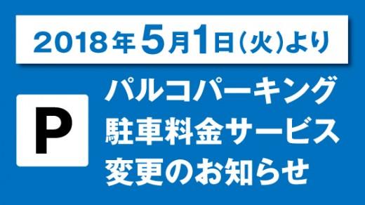 パルコパーキング駐車料金サービス変更のお知らせ アイフォンクリア札幌パルコ店 iPhone/iPad修理専門店Proブログ2018/05/11