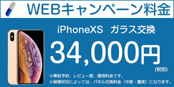 iPhoneXSのキャンペーン価格画像