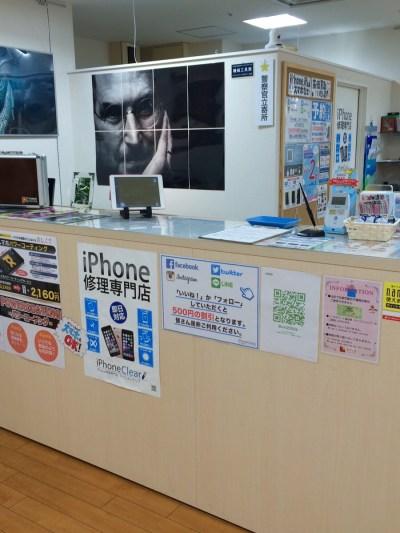 iPhone修理専門店アイフォンクリア 受付