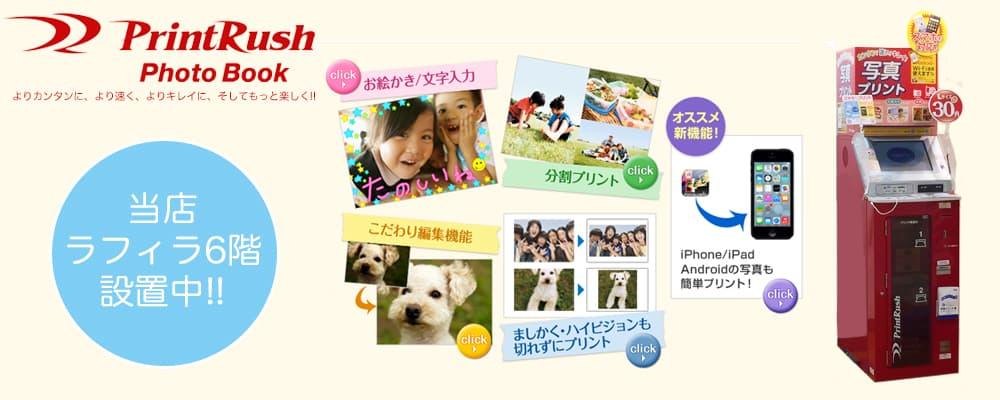 PrintRush Photo Book ラフィラ6階設置中!