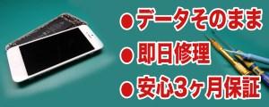 アイフォン修理 データそのまま!即日修理!安心の3ヶ月保証!