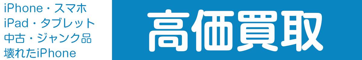 アイフォンクリアドン・キホーテ小樽店のアイフォン・スマホ買取